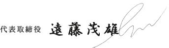 代表取締役 遠藤茂雄